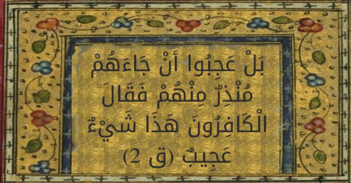 Keindahan Bahasa Al-Qur'an (3): Perbedaan Patron Kata dalam Ayat yang Berbeda