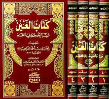 Mengenal Kitab Al-'Ain, Kamus Bahasa Arab Pertama di Dunia