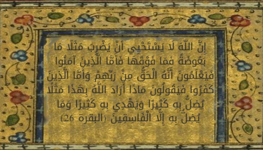Keindahan Bahasa Al-Qur'an (2): Sifat Idhlal (Penyesatan) bagi Allah dan Setan