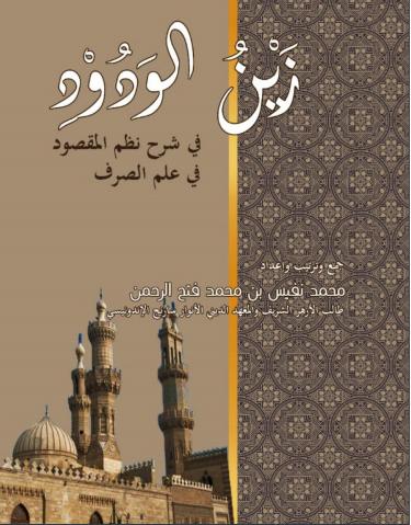 Zain Al-Wadud Syarah Nazham Al-Maqshud Karya Santri Sarang yang Kuliah di Al-Azhar