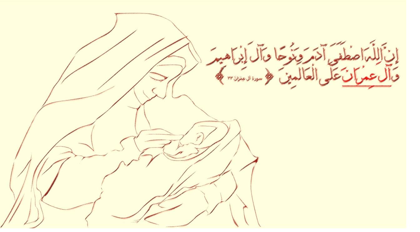 Keluarga Imran, Sang Perawan dan Utusan Tuhan