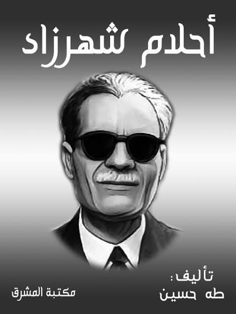 Alasan Taha Husein Menghidupkan Syahrazad