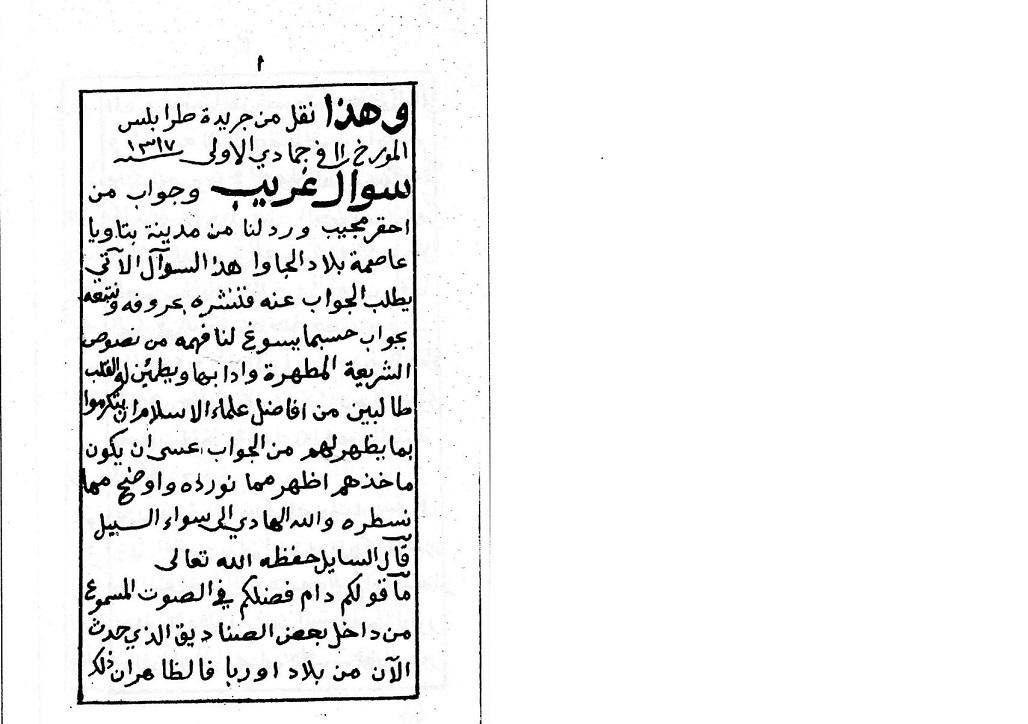 Sayyid Usman Betawi dan Persoalan Alat Rekam Al-Quran