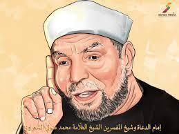 Dialog Syeikh Mutawalli Asy-Sya'rawi dengan Penganut Agama Garis Keras