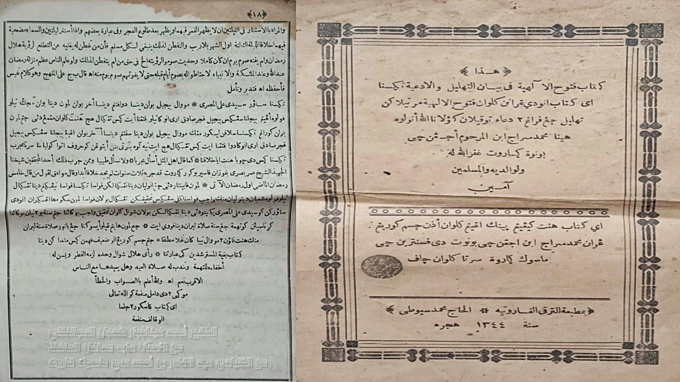 """Kitab """"Futûh al-Ilâhiyyah"""" Karya Syaikh Siraj Garut Makkah Bertahun 1925"""