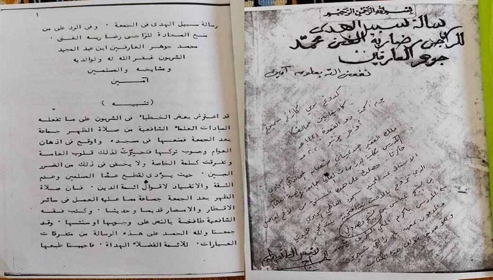 """Kitab """"Sabîl al-Hudâ"""" Karya KH. Jauhar Balerante Bertahun 1927 (1346 H): Kajian Hukum Shalat """"al-Mu'âdah"""" dan Toponimi Cirebon Awal Abad 20"""