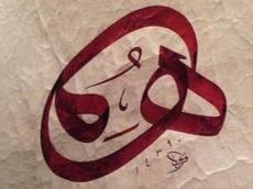 Rahasia Lafal Hu(wa) dalam Perspektif Imam Fakhruddin Ar-Razi